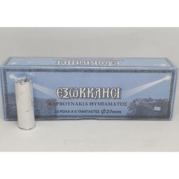 Καρβουνάκια Κουτί 20 ρολά 27mm